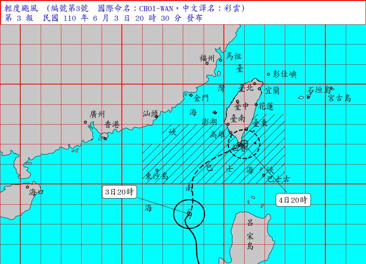 颱風彩雲逼近 氣象局晚間11時30分發陸警