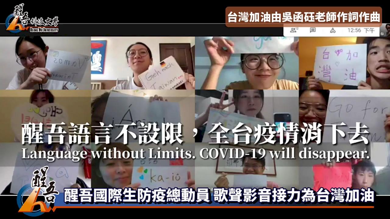 20種語言為台灣加油!醒吾科大動員28國師生拍創意影片 (影音)