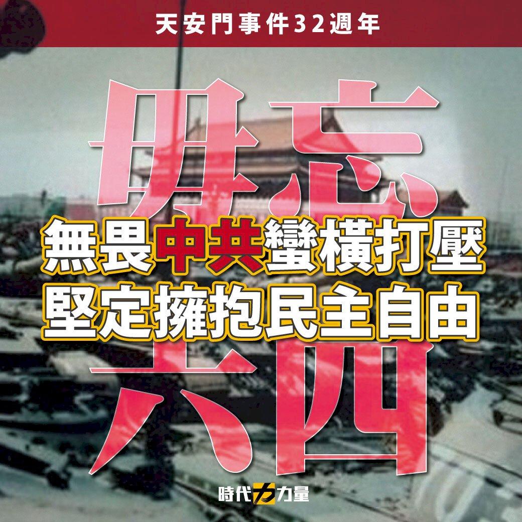 毋忘六四 時代力量:中共蠻橫打壓台灣必堅定擁抱民主