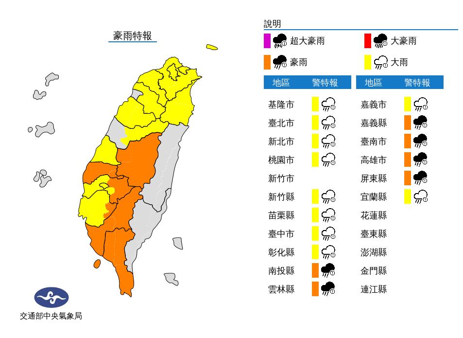 梅雨鋒面到 週末西半部東北部防大雨及豪雨