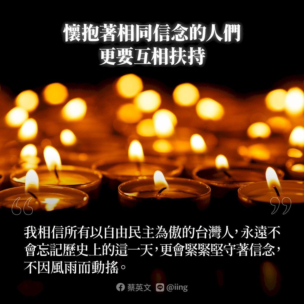 六四32週年 總統:自由民主台灣不會忘記這天 更會緊守信念