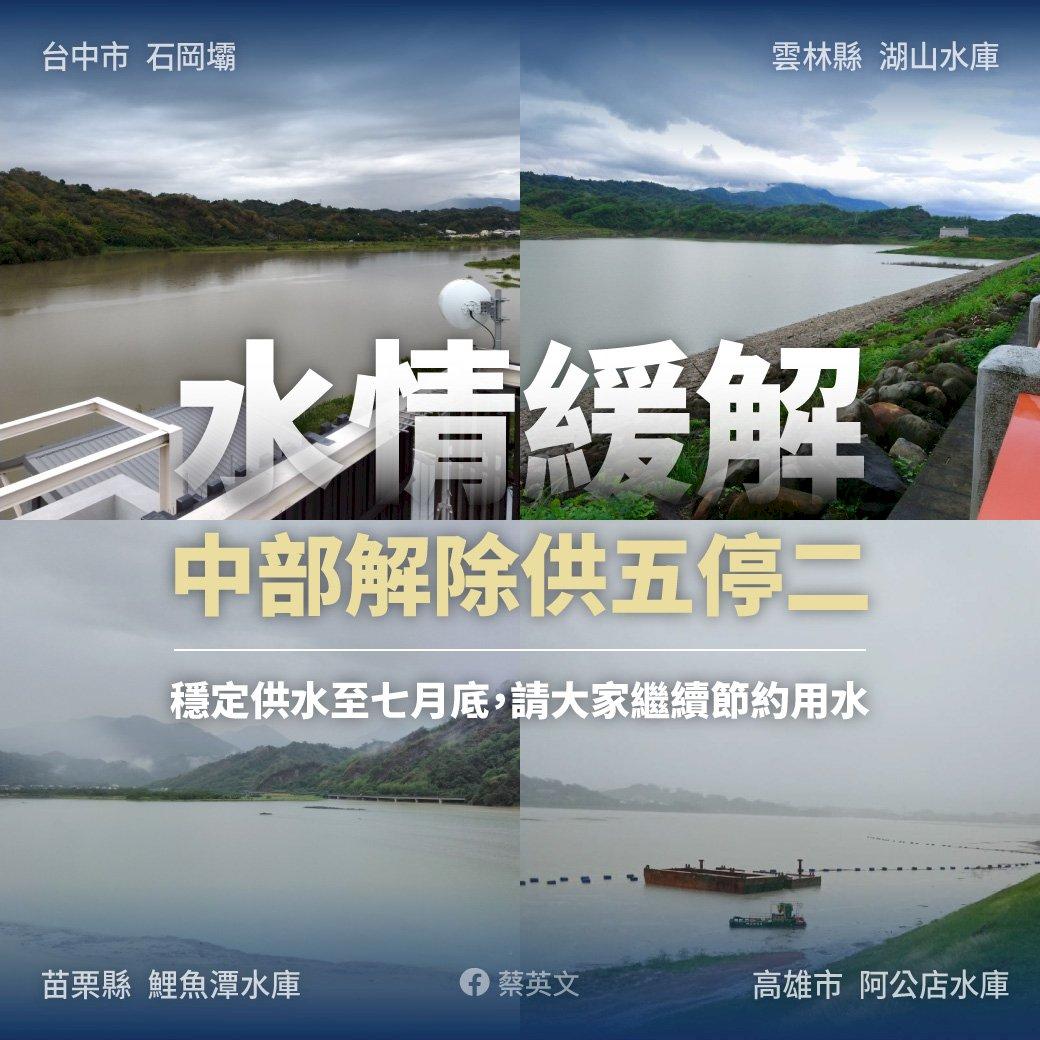 旱象暫緩解 蔡總統:勿輕忽極端氣候影響
