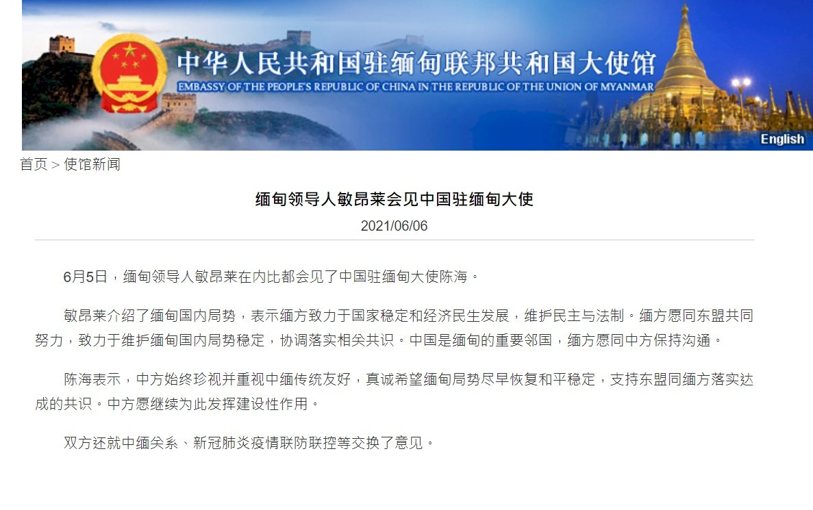 緬甸軍政府領導人見中國大使  指願保持溝通