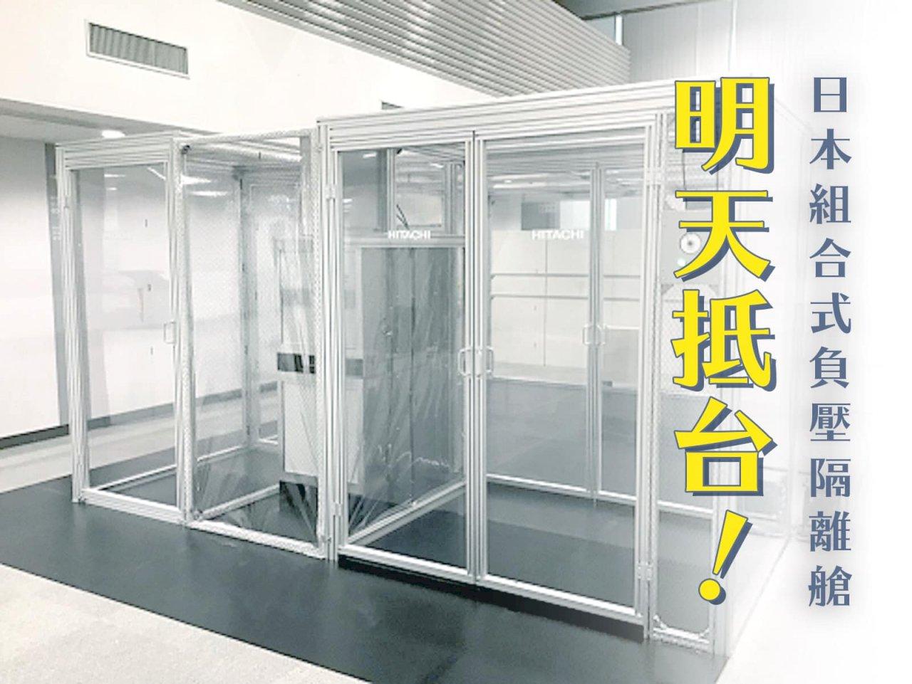 台灣採購優先 林佳龍:10座負壓隔離艙明抵台