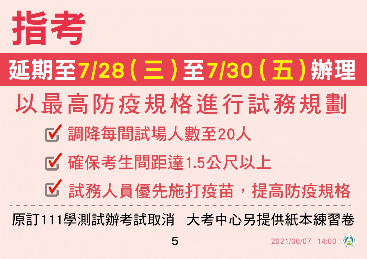 教部:大考分發改8月底放榜 大一新生延後開學