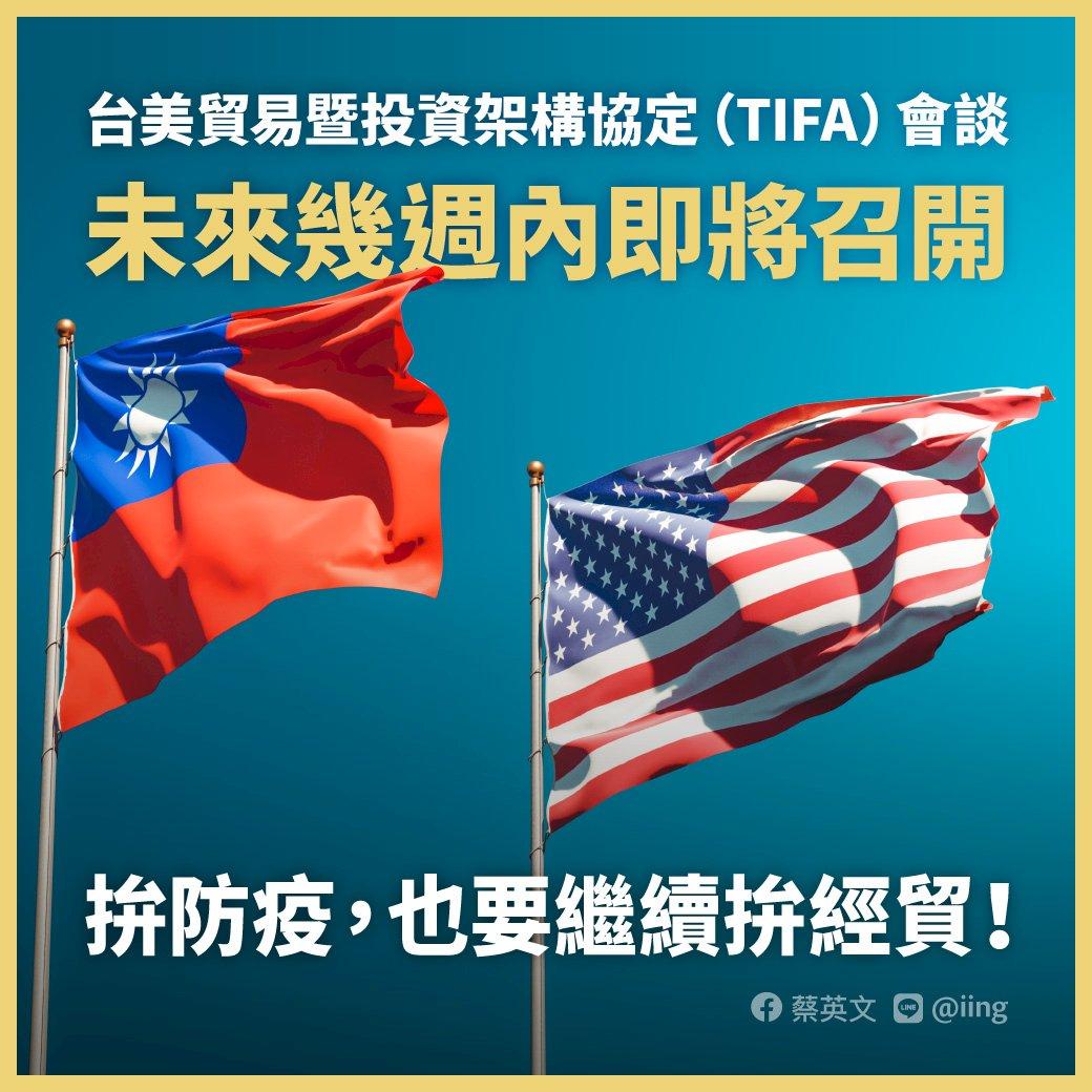 台美TIFA會談將重啟 總統:讓台灣整體經貿發展更有力