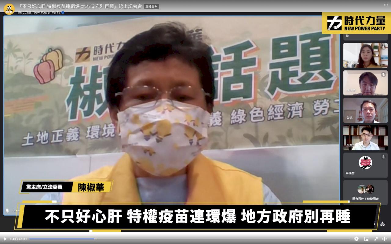 時力議員坦承打疫苗 陳椒華認錯:持續監督政府