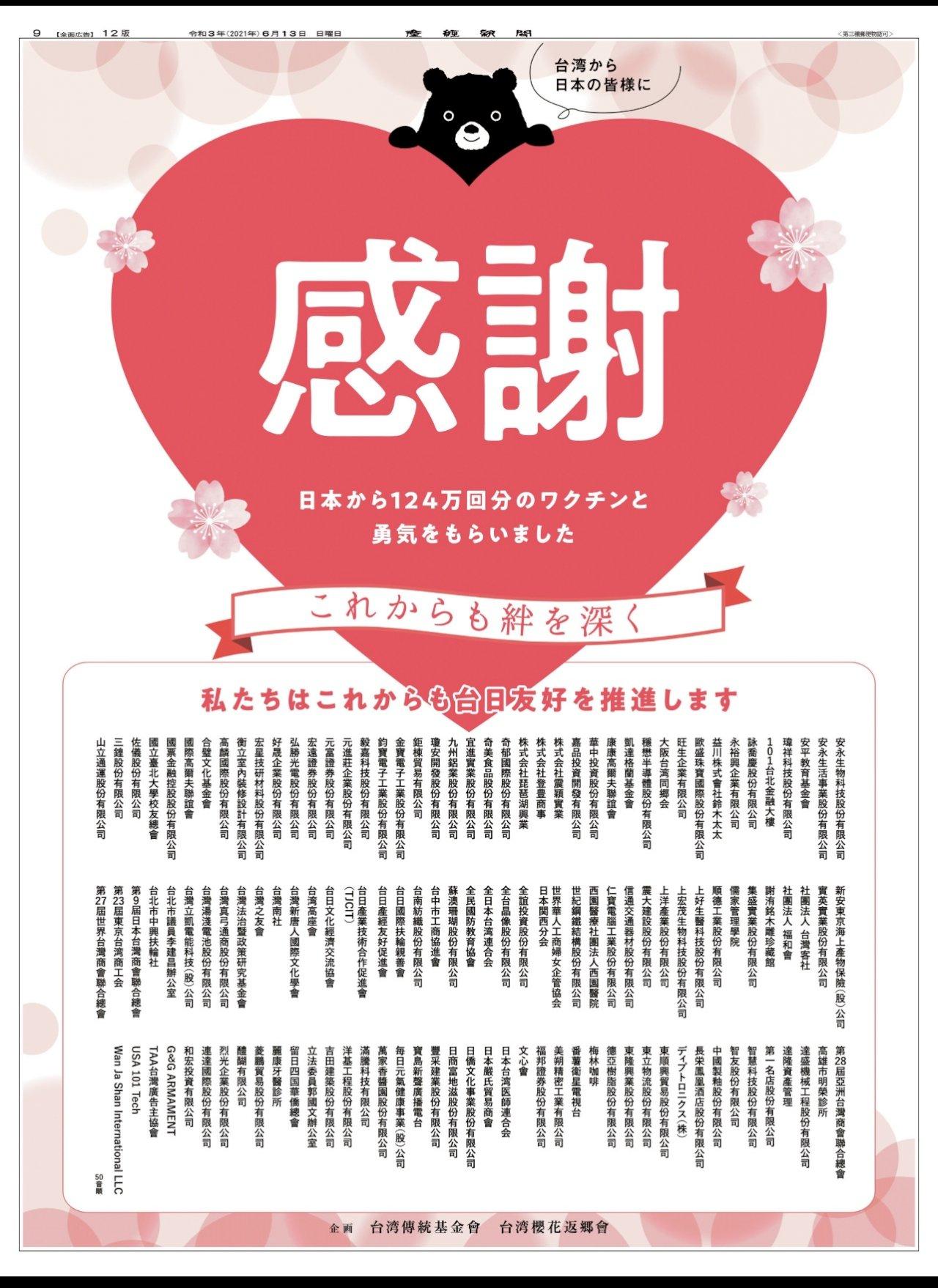 感謝日本!台灣各界募資一天達標 今在產經新聞刊登全版廣告