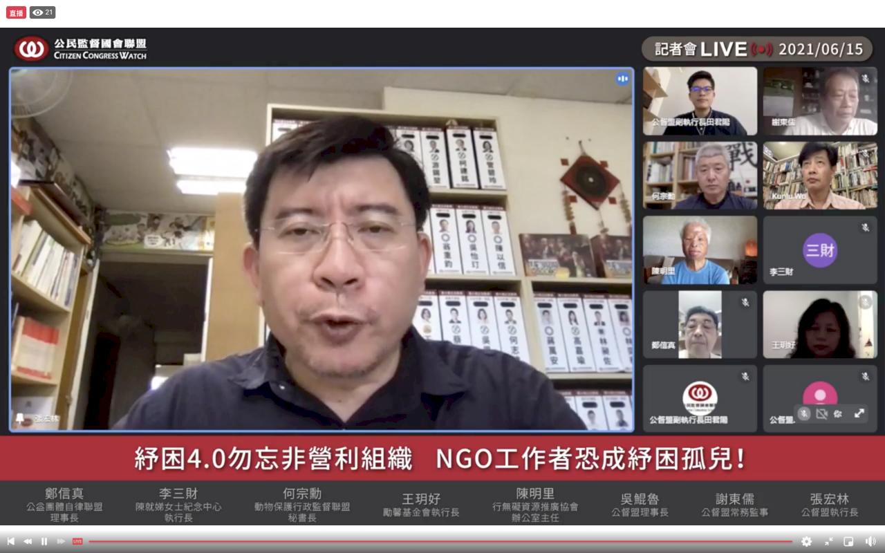 紓困4.0忘了NGO? 民團呼籲放寬補貼門檻