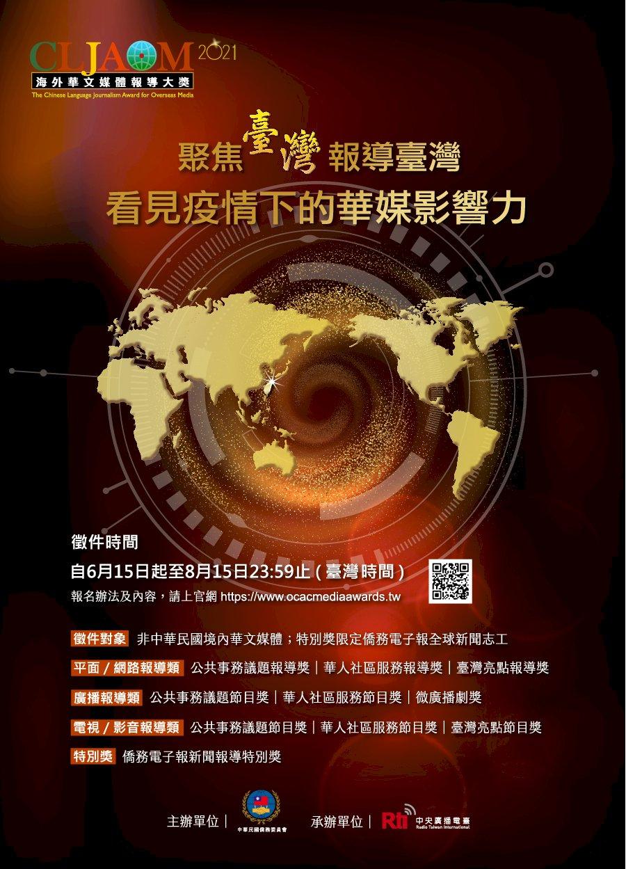 看見疫情下的華媒影響力  2021海外華文媒體報導大獎徵件開跑