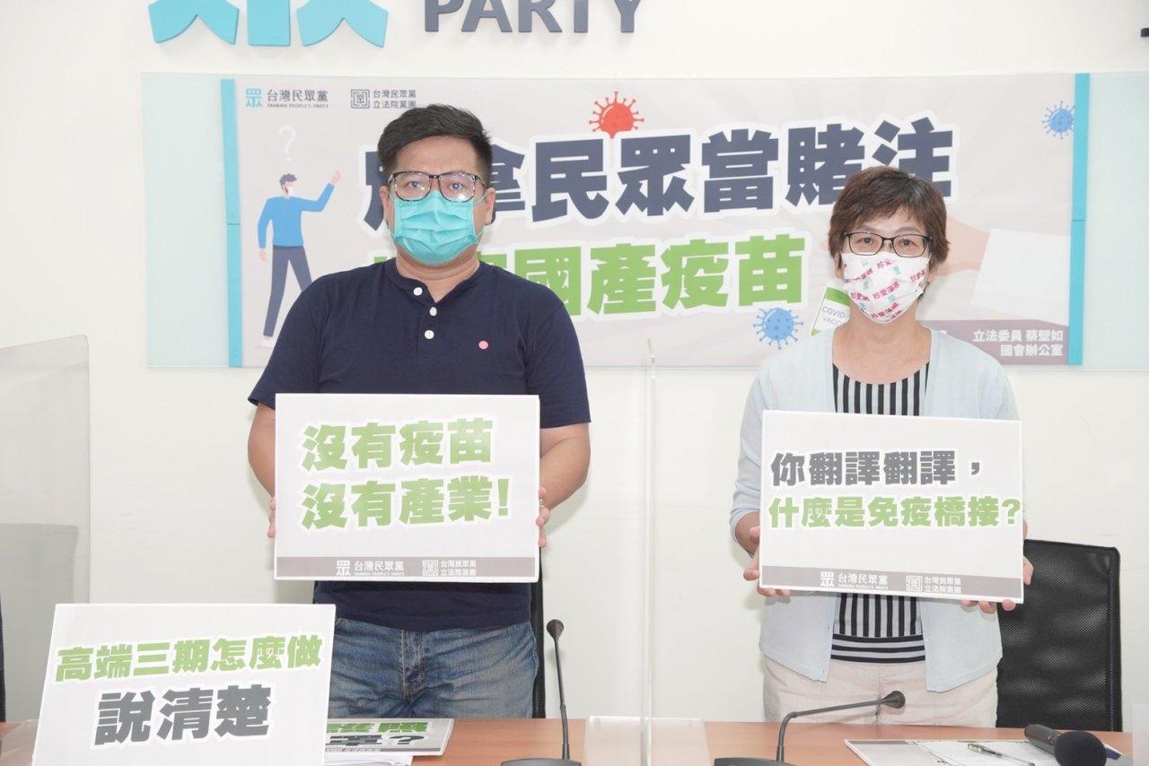 民眾黨團籲勿押寶國產疫苗 應以國際為主、國產為輔