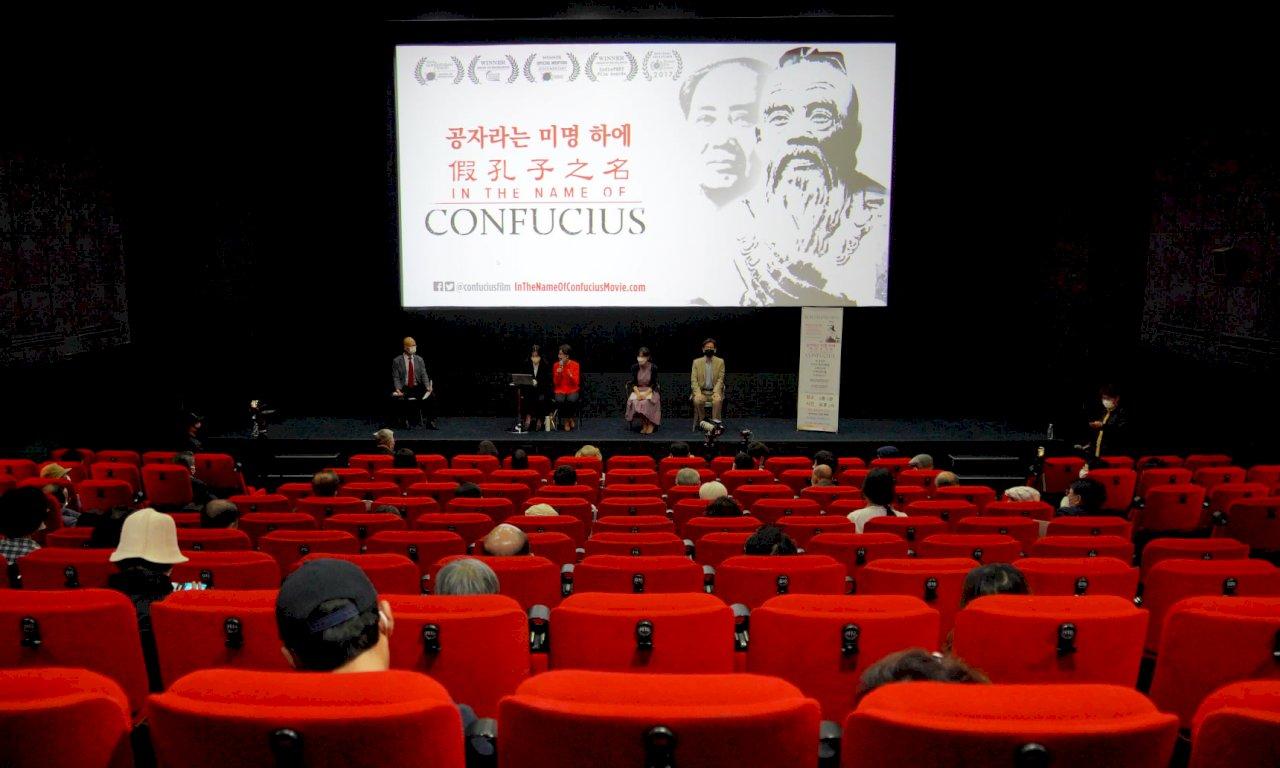 韓國民間發起反制孔子學院活動,在疫情中舉辦紀錄片巡演