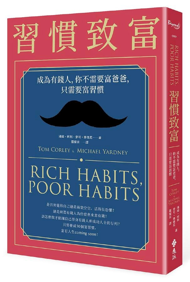 養成財富累積的好習慣