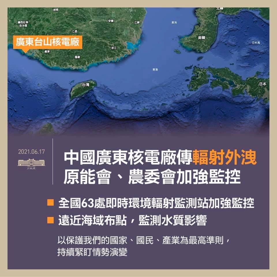 廣東台山核電廠輻射外洩 蘇揆要農委會、原能會緊盯