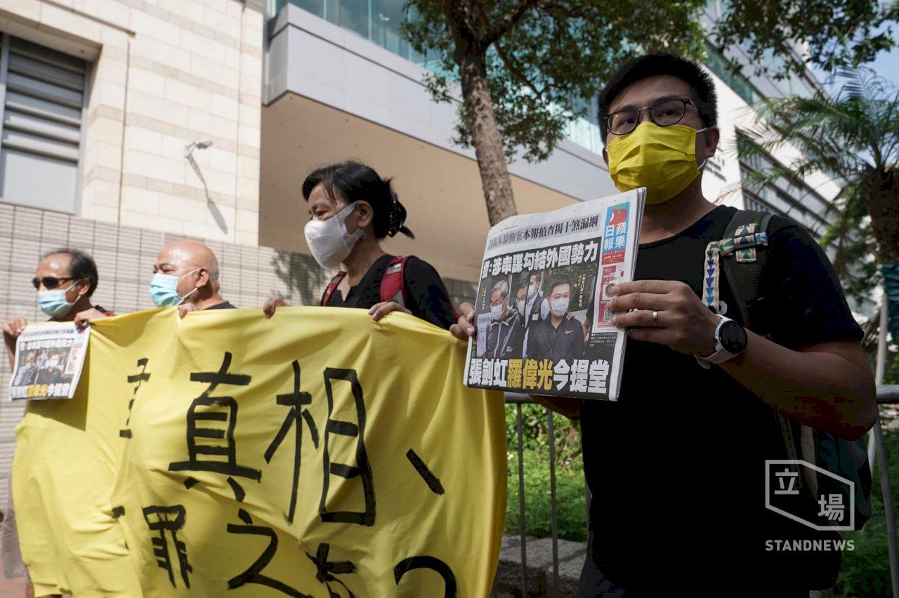 香港蘋果日報2高層今出庭 群眾聚集聲援