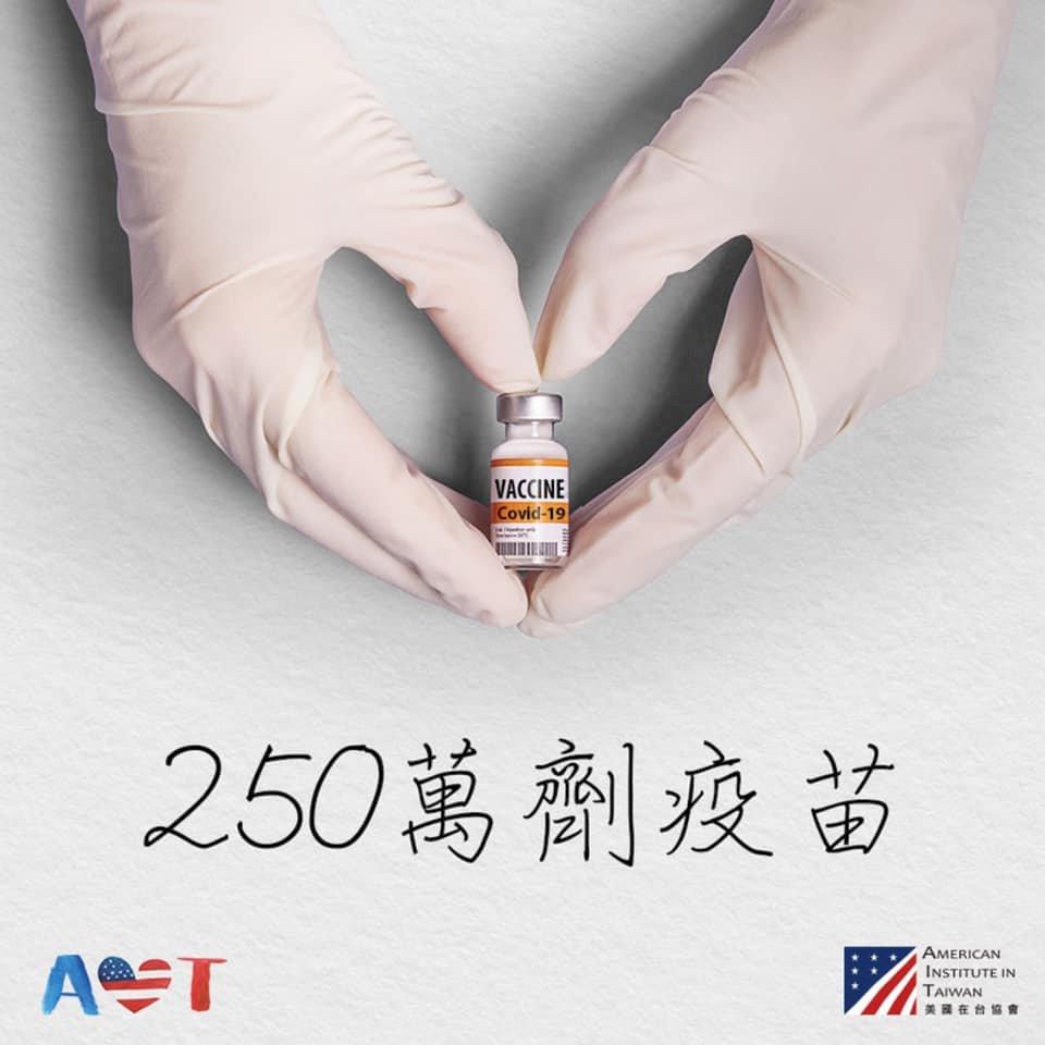 AIT:美國捐贈250萬劑莫德納疫苗明天抵台