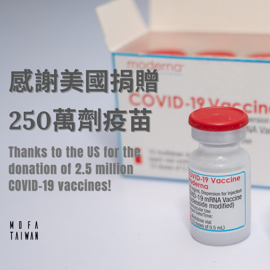 美國捐贈250萬劑莫德納疫苗明將抵台 外交部誠摯感謝