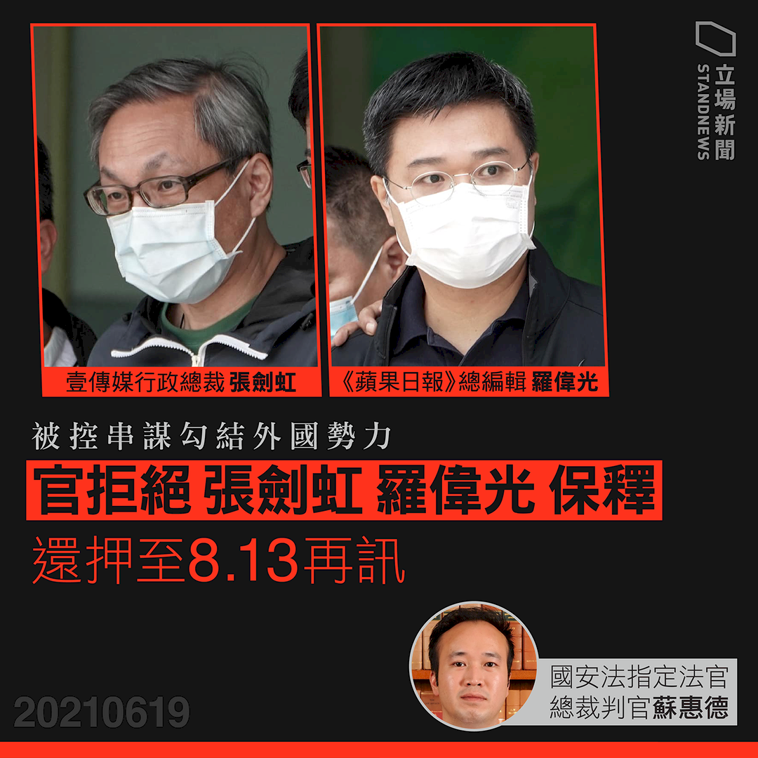 香港蘋果日報2名高層 遭法院拒絕交保
