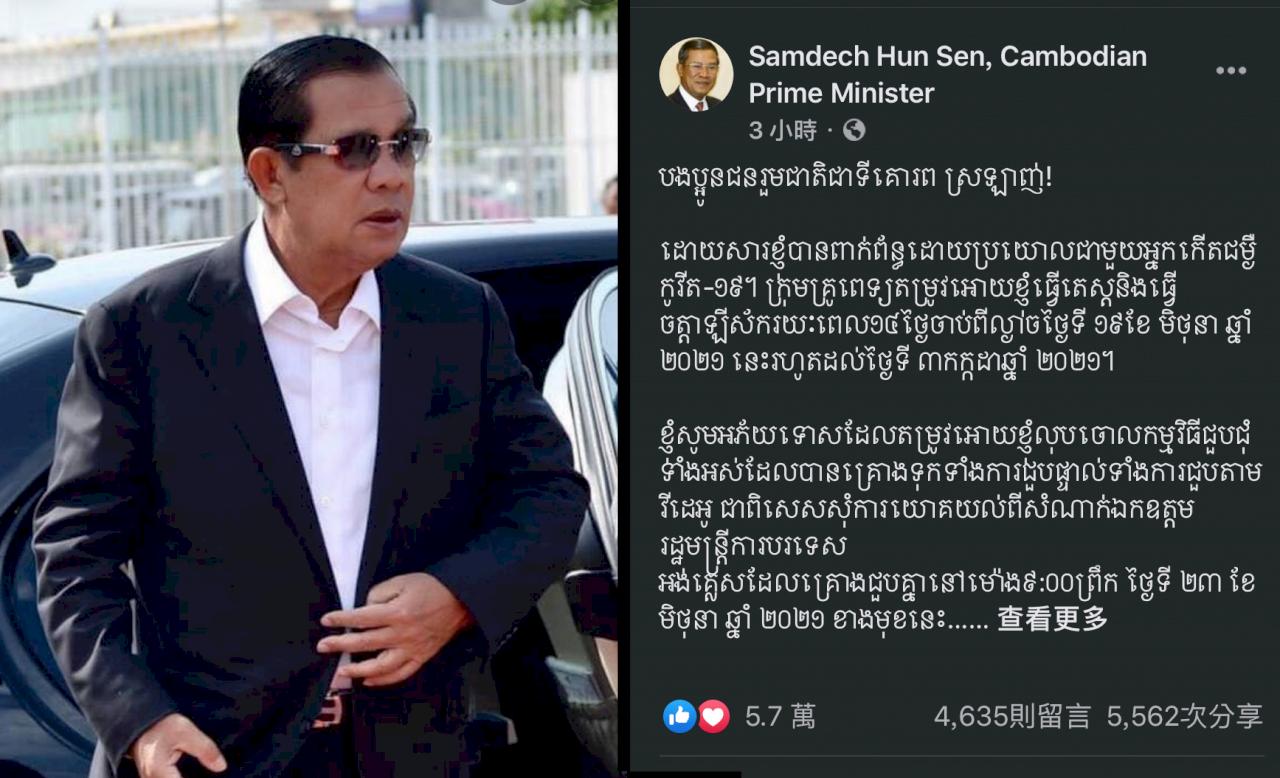 柬埔寨總理洪森隔離中 取消與英外相拉布會面