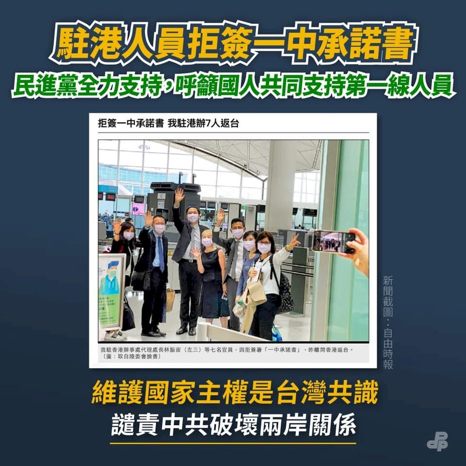 駐港人員拒簽一中承諾書 民進黨全力支持並譴責中共
