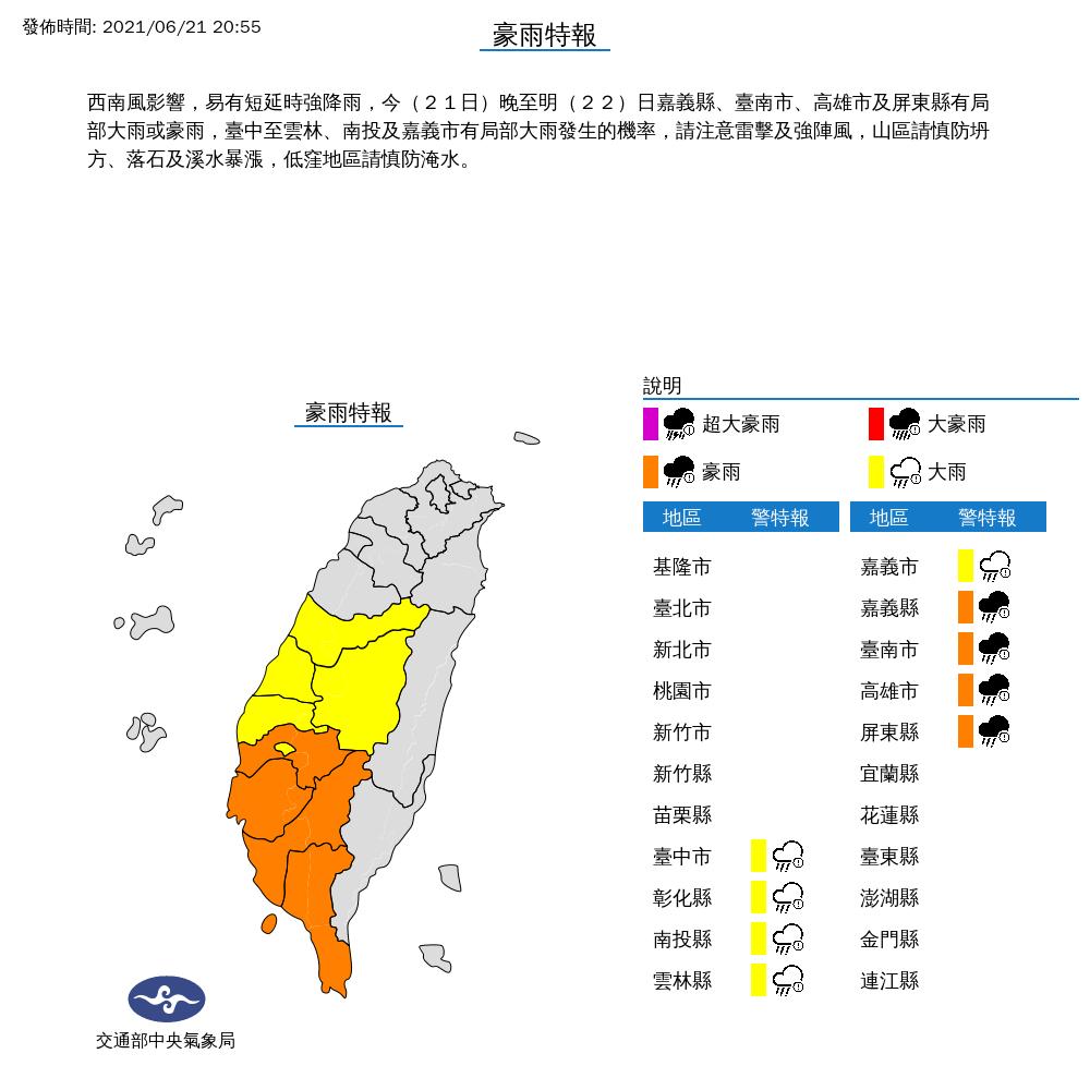 西南風影響 預估彰南高屏總雨量最顯著