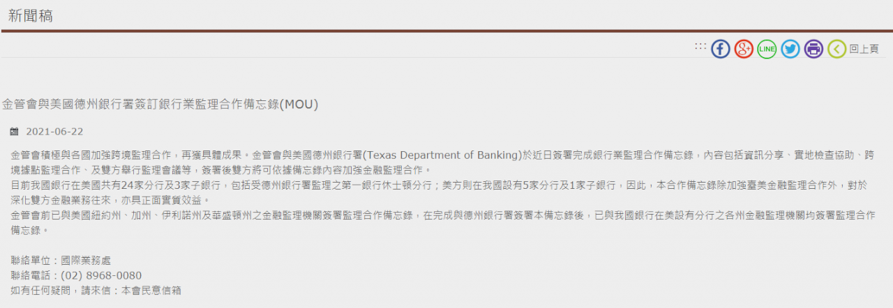 完成最後一塊拼圖!金管會與美國德州銀行署簽MOU