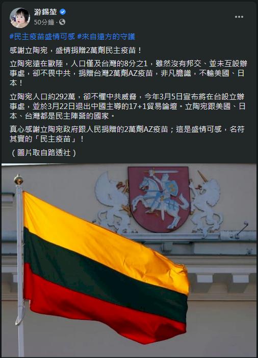 立陶宛捐2萬劑疫苗 游錫堃盛讚:2萬劑民主疫苗