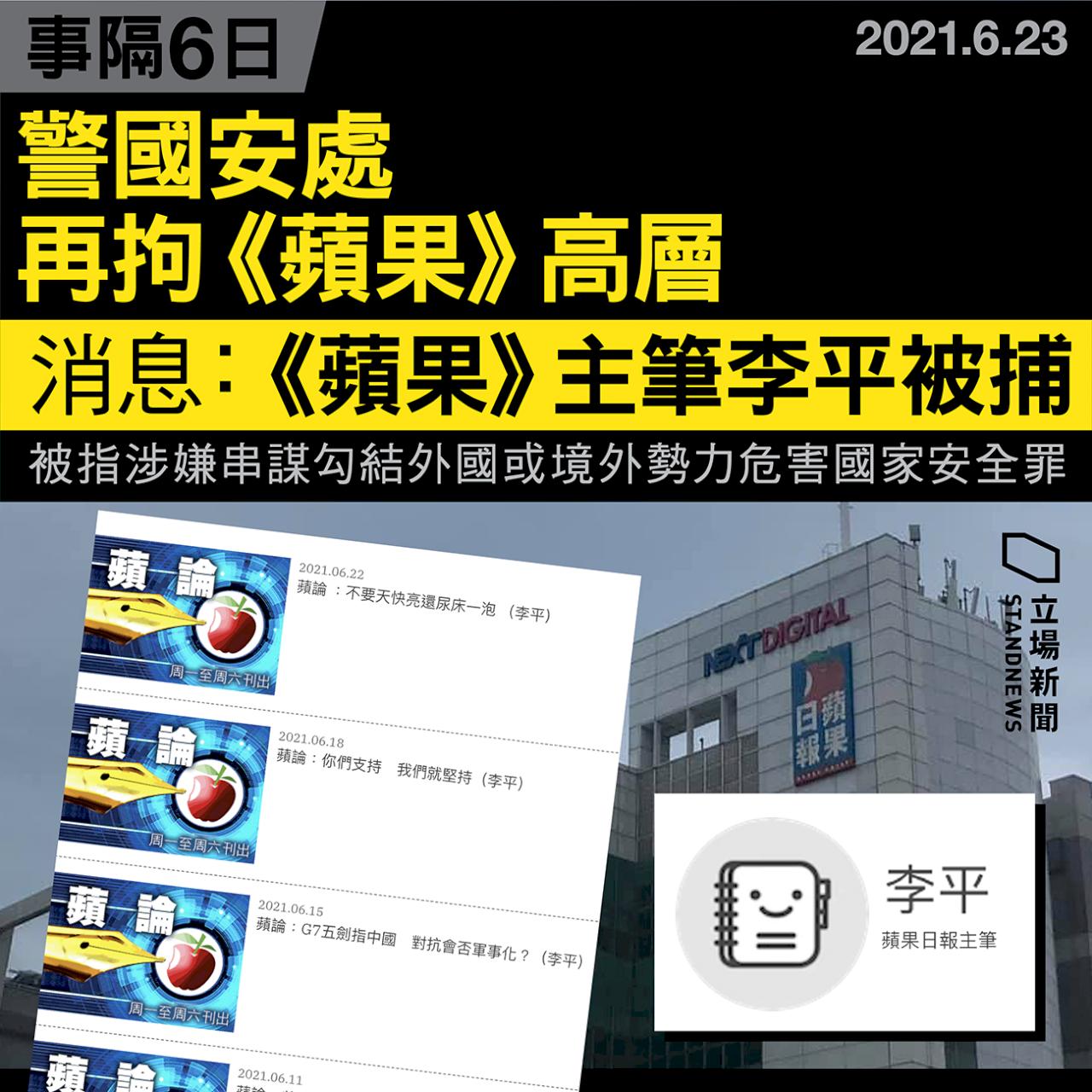 消息:香港《蘋果》主筆李平被捕