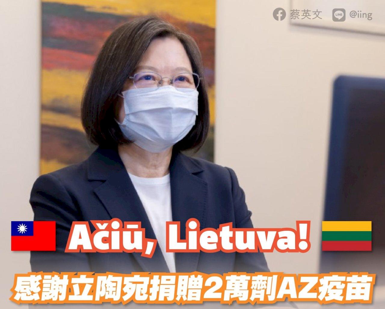 立陶宛贈台疫苗 總統副總統:民主夥伴互相扶持