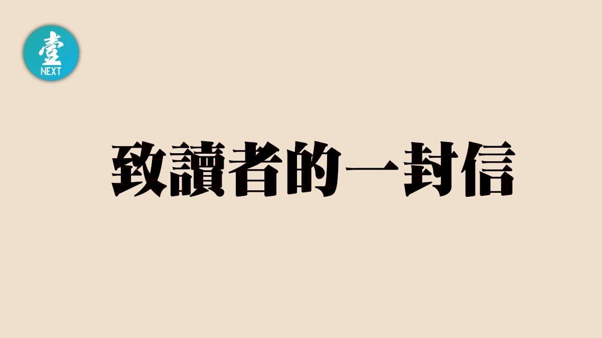 香港壹週刊社長發文告別讀者 預告停運