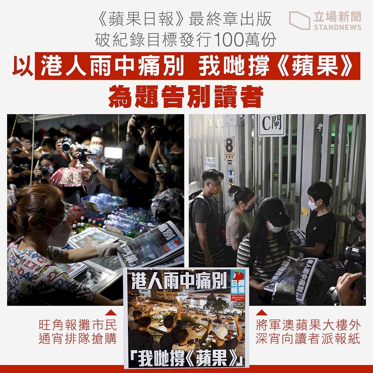 香港《蘋果》今劃下休止符! 支持者盼《立場》挺住