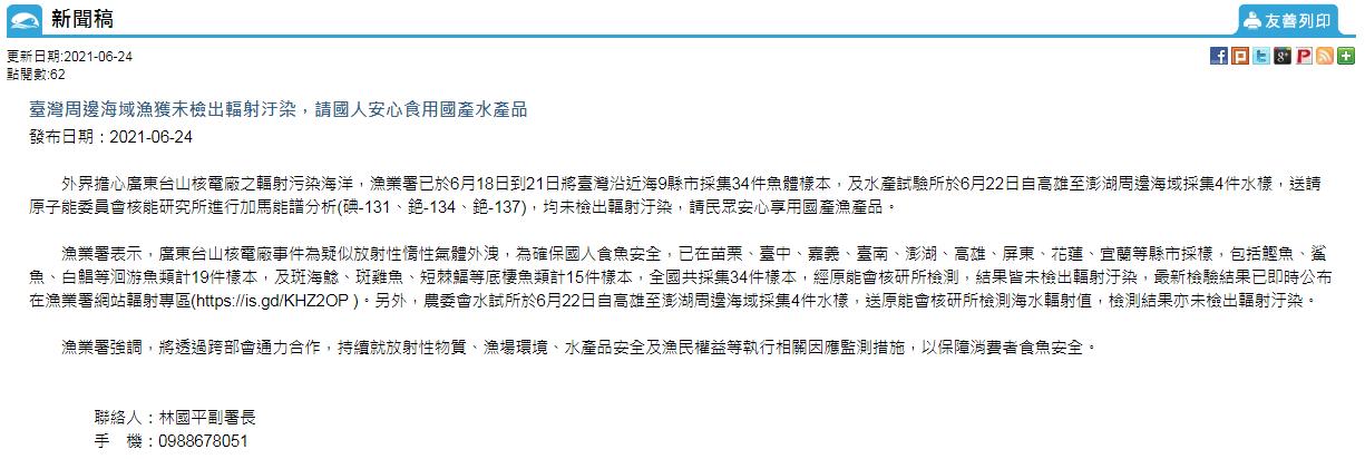 廣東台山核電廠事件 台海域漁獲未現污染