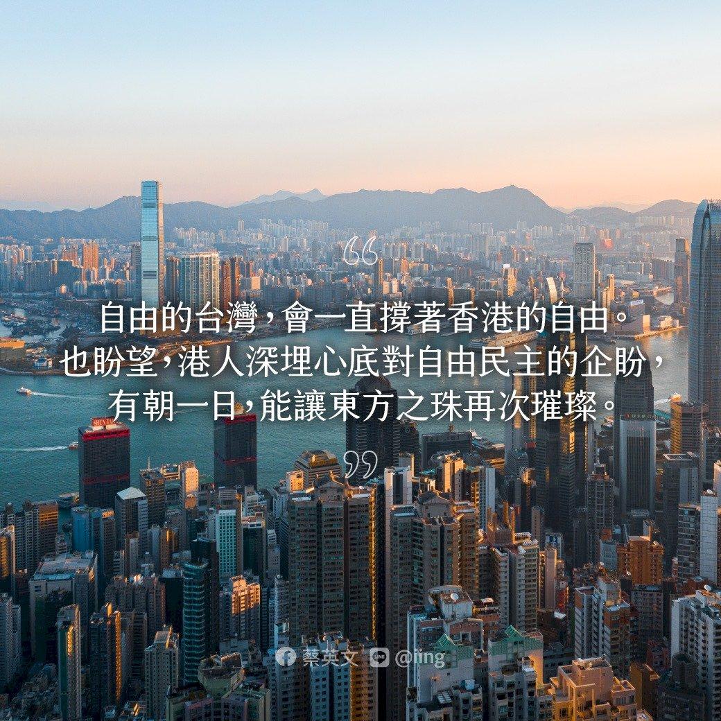 香港蘋果日報停刊 總統:自由民主種子總會長成另棵大樹