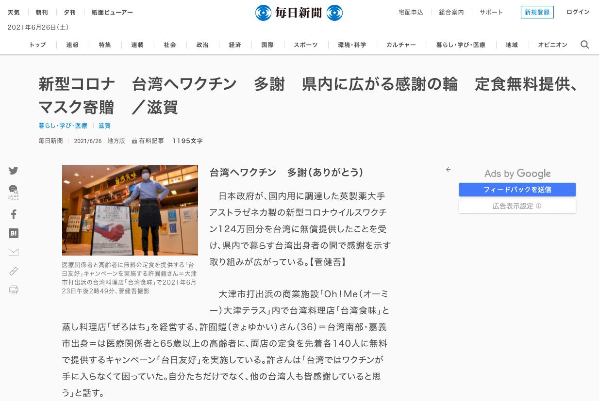 感謝日本捐台疫苗 旅日台灣人用美食回報
