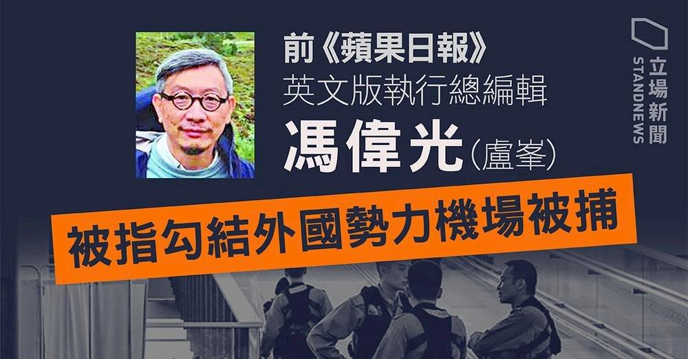 蘋果日報前主筆馮偉光機場被捕 香港記協強烈譴責