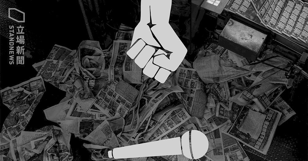 香港分析:針對新聞自由部分