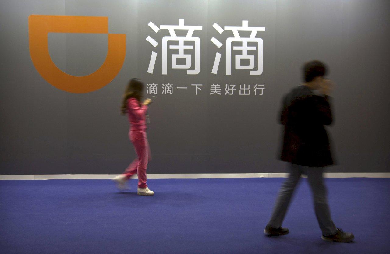 滴滴身陷監管風暴 中國打壓科技公司進入新紀元