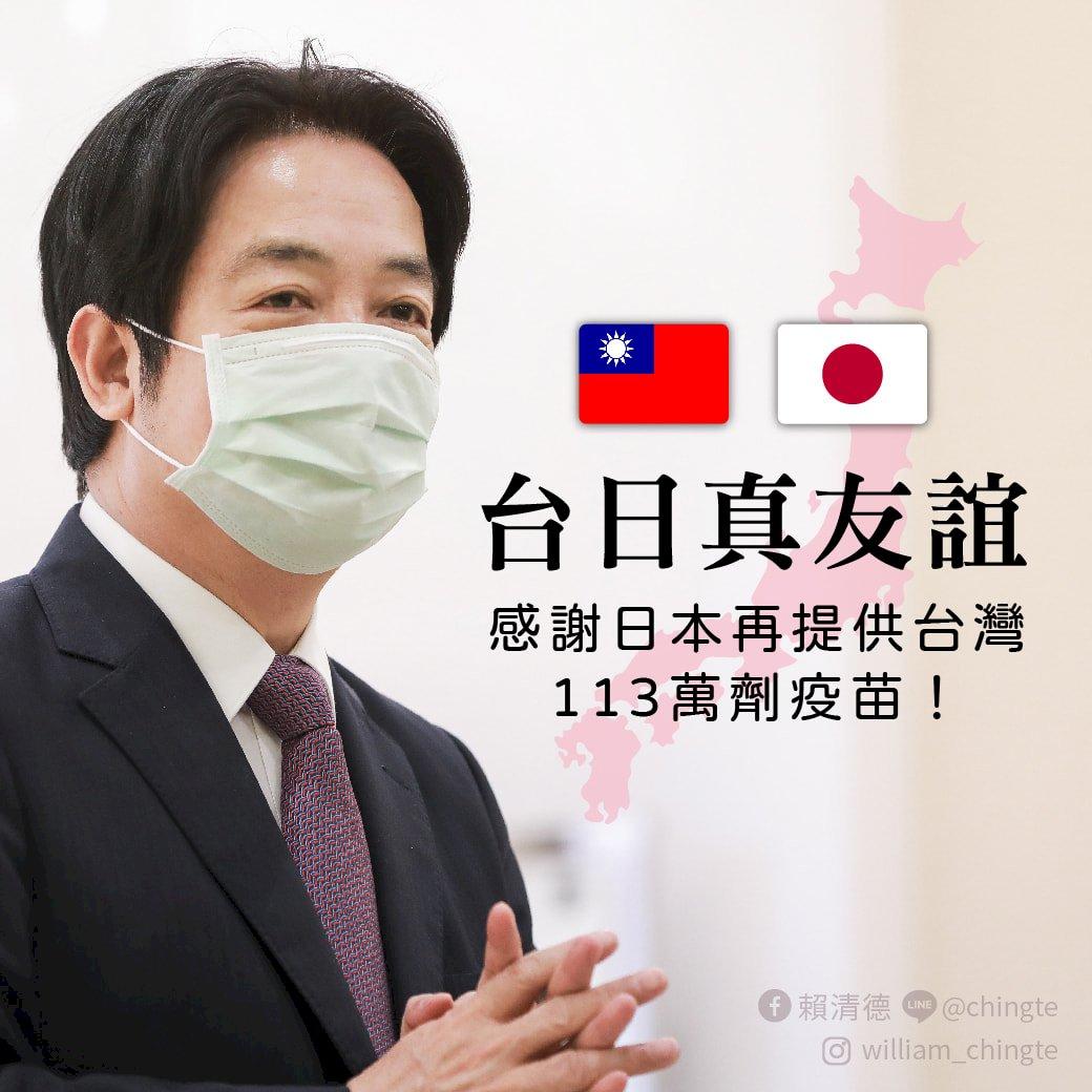 賴清德:感謝日本再提供台灣疫苗 預祝東奧順利
