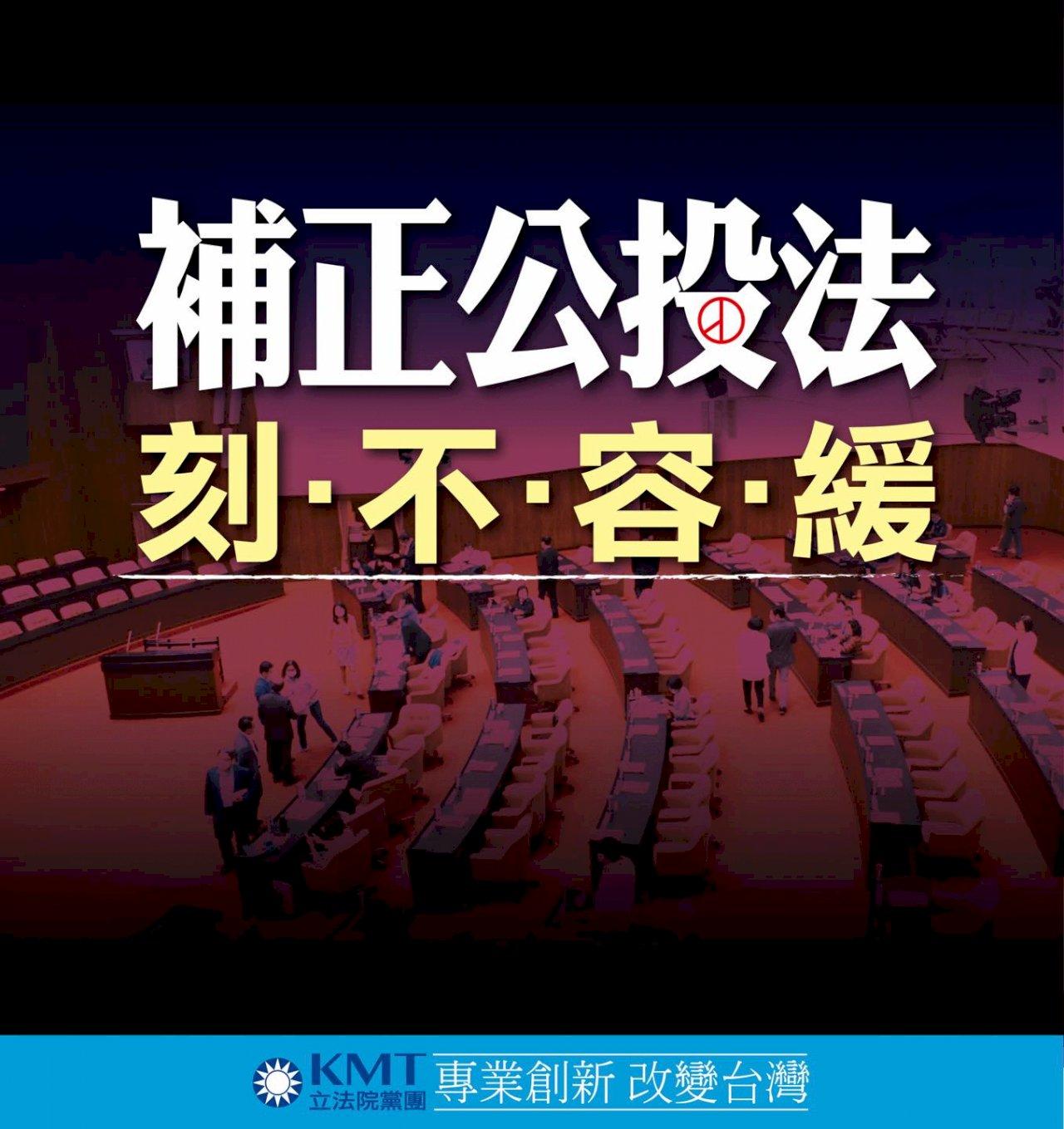 民進黨團反對開臨時會處理不在籍投票 藍營:強烈抗議及譴責