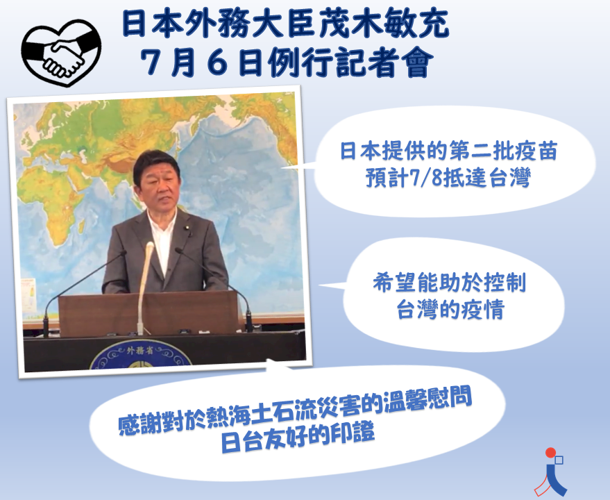 日外相談話全文! 再提供疫苗 盼助台灣控制疫情