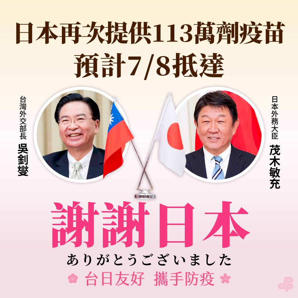 日本再贈台113萬劑AZ疫苗 民進黨:台日情誼長存