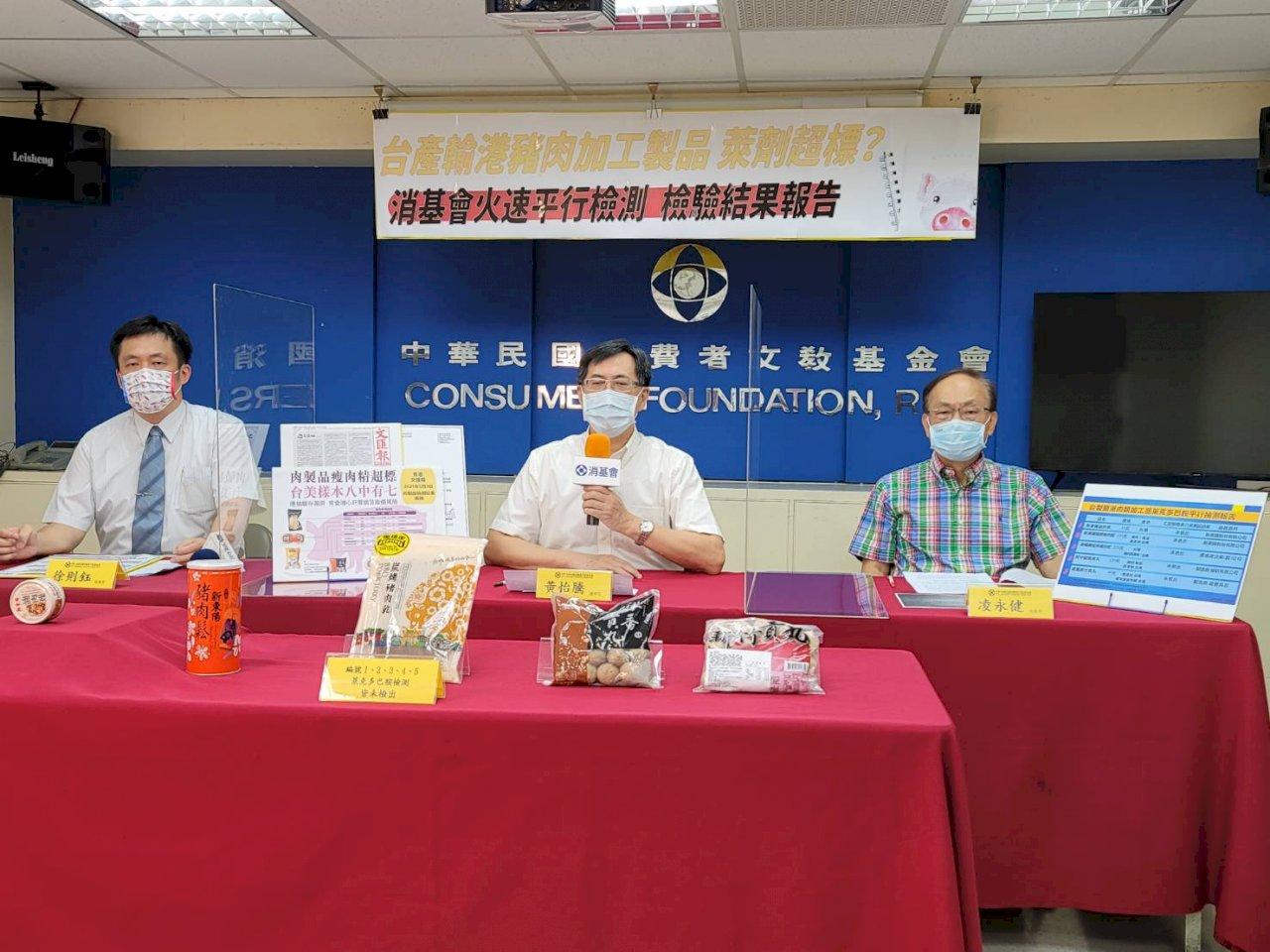 香港文匯報指台豬製品瘦肉精超標 消基會平行抽驗還清白