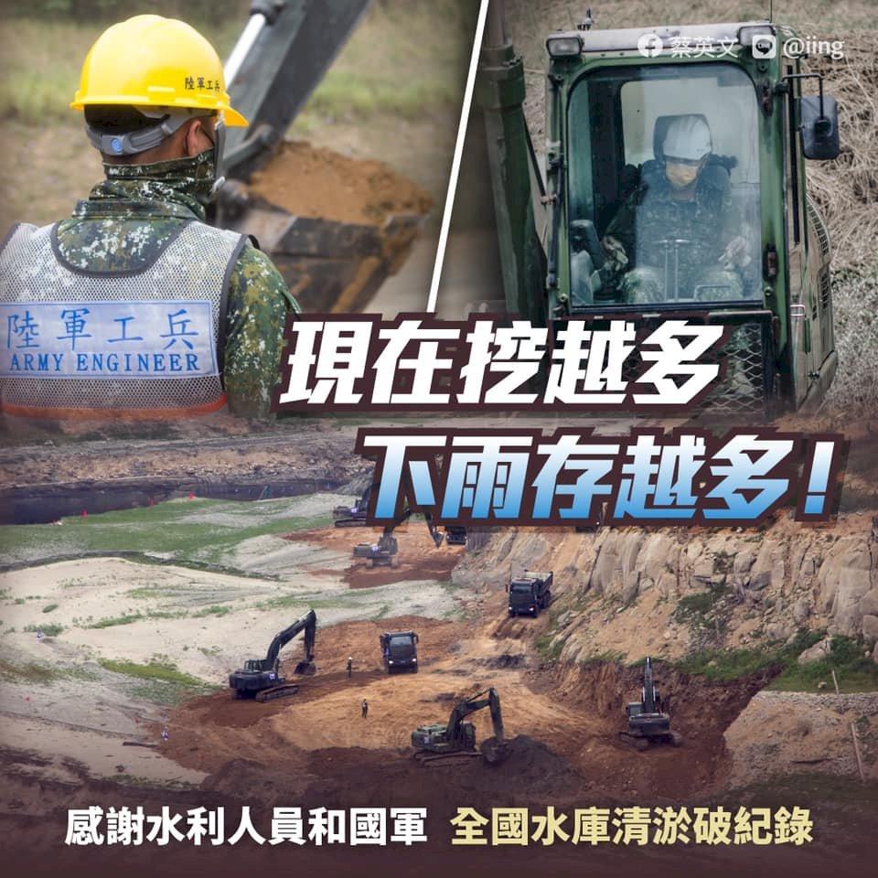 水庫清淤量破紀錄 總統感謝國軍及水利人員
