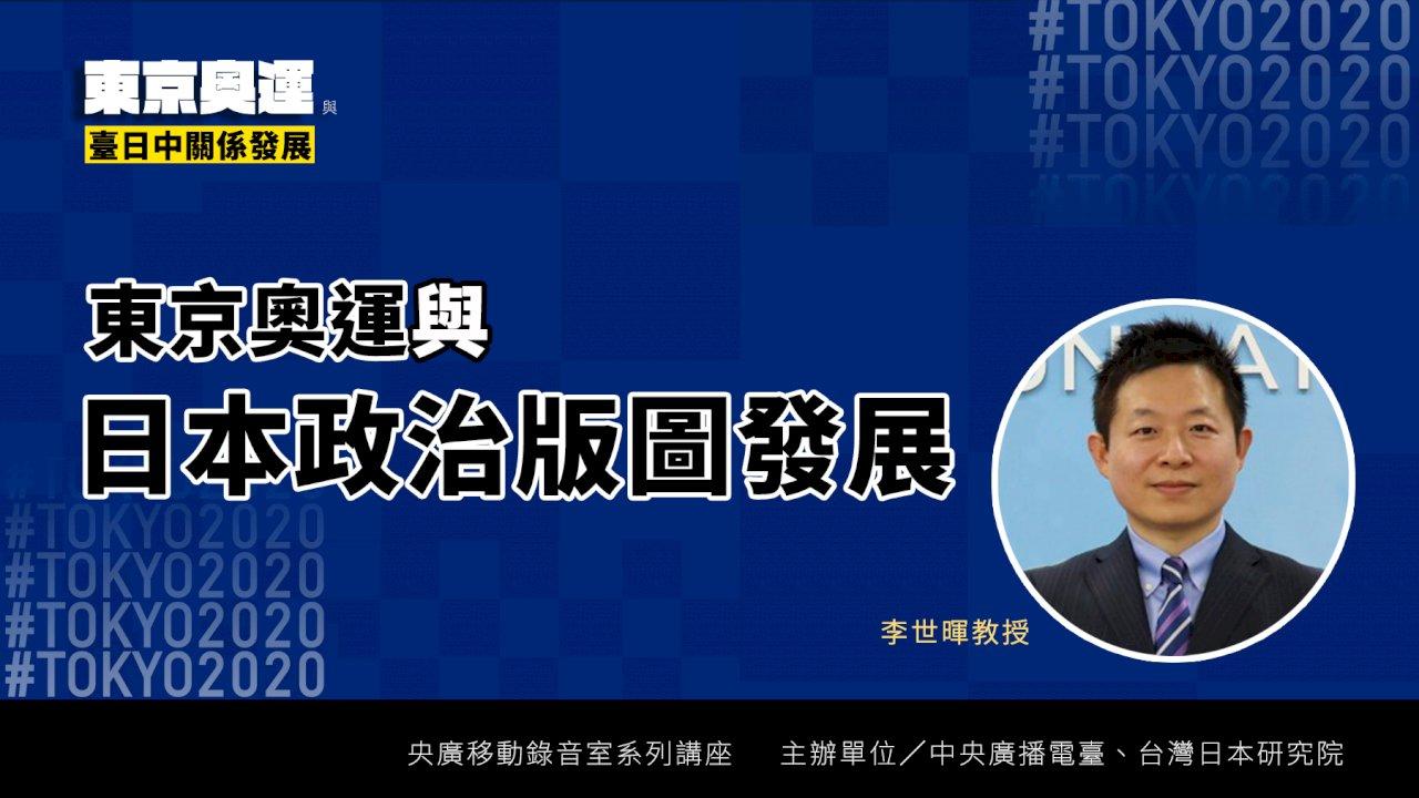 東京奧運與日本政治版圖發展/盼藉奧運再創光榮 成敗對安倍都有利