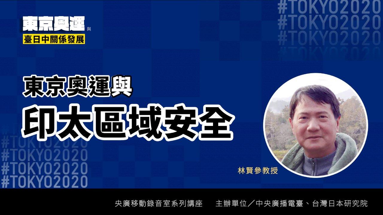 東京奧運與印太區域安全/西方參與東奧象徵戰勝病毒 並凸顯自由印太重要性