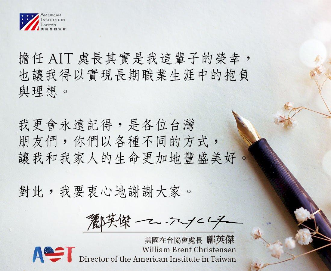 酈英傑離任前夕感性道別:台灣是交流理解的同義詞