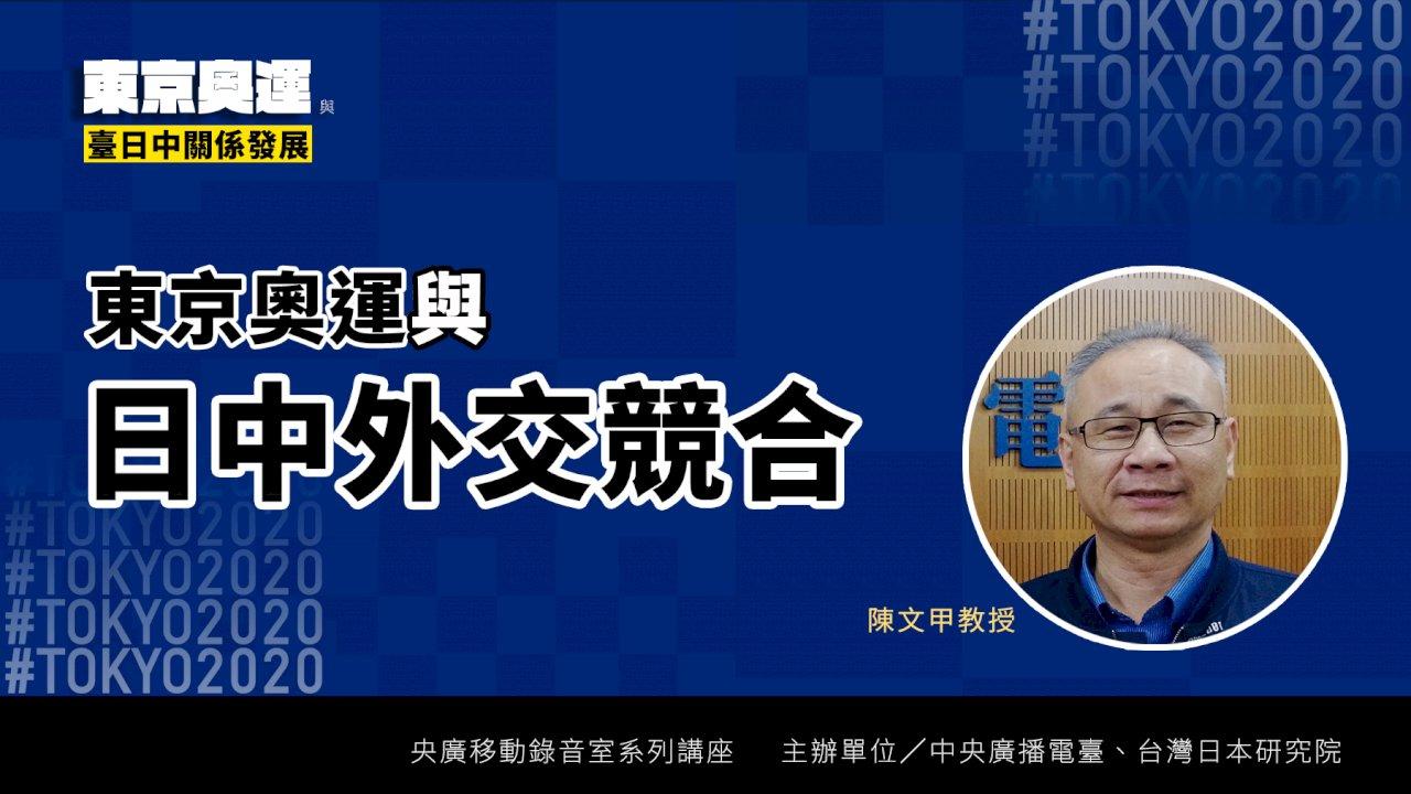 東京奧運與日中外交競合/內有政經壓力 外採日美同盟且不與中國交惡的戰略模糊策略