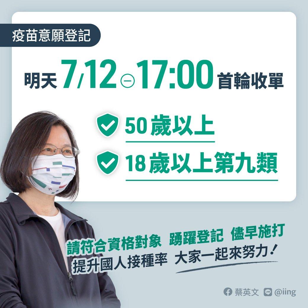 蔡總統:踴躍登記盡早施打 提升接種率