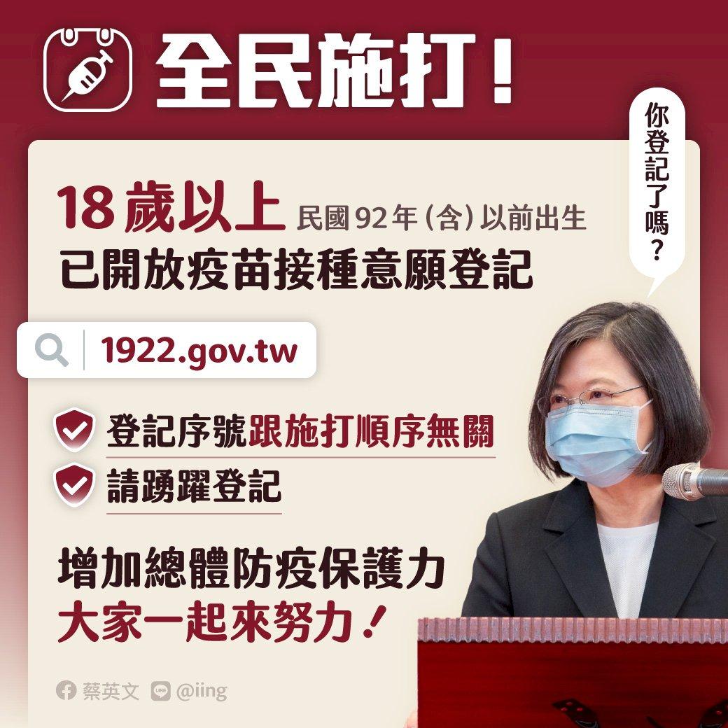 蔡總統感謝日本提供第三批疫苗 籲民眾踴躍登記接種意願