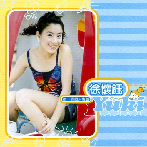 滾石群英錄:徐懷鈺(一):98